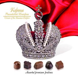 Набор шоколадных конфет Корона Российской империи